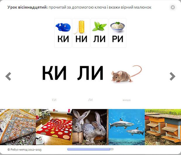Ребус-метод українською - навчити дитину читати