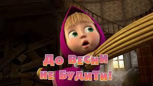 """Маша та Ведмідь """"До весни не будити!"""" (2 серія) - онлайн і скачати"""