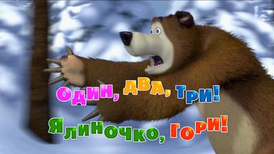 Маша та Ведмідь: Один, два, три! Ялиночко, гори! (3 серія)