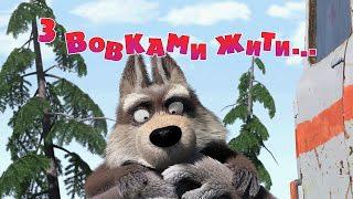 Маша та Ведмідь: З вовками жити… (5 серія)
