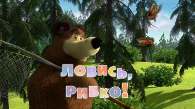 Маша та Ведмідь: Ловись, рибко! (8 серія)