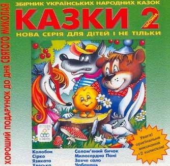 Збірник українських народних казок