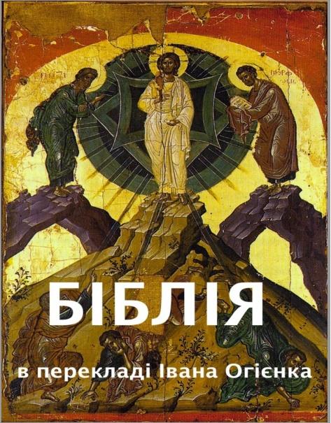 Біблія, переклад митрополита Іларіона (Івана Огієнка), скачати