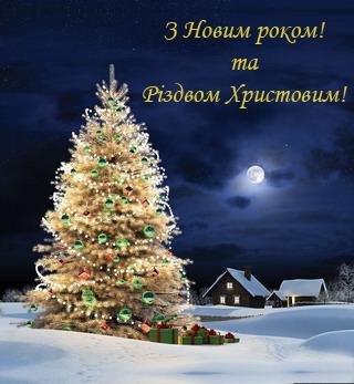 З Різдвом Христовим та Новим роком
