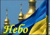 Небо - український християнський сайт
