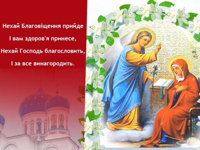 Привітання, смс вітання, картинки з Благовіщенням Пресвятої Богородиці