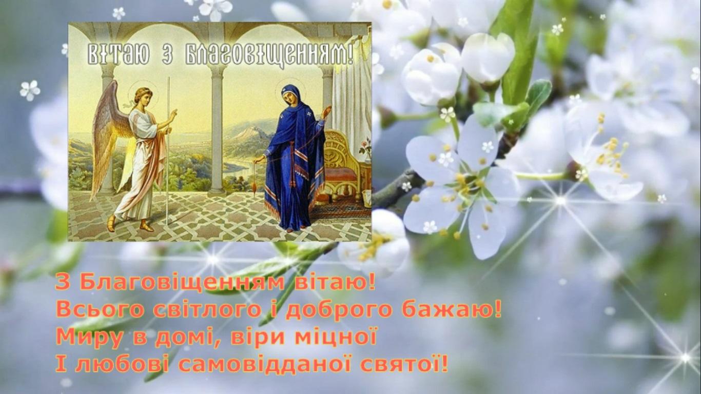 З Благовіщенням вітаю! Привітання і листівка з Благовіщенням Пресвятої Богородиці