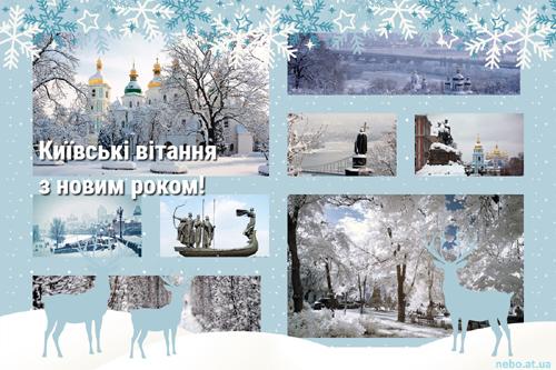 Київські вітання з Новим роком! (листівки)
