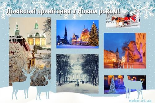 Львівські привітання з Новим роком! (листівки)