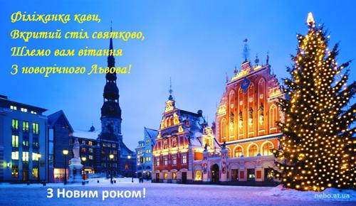 Львівські привітання з Новим роком! (вітальні листівки)