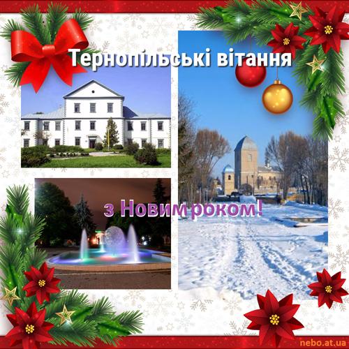 З Новим роком! Вітання з Тернополя