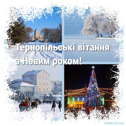 Тернопільські вітання з Новим роком - вітальна листівка
