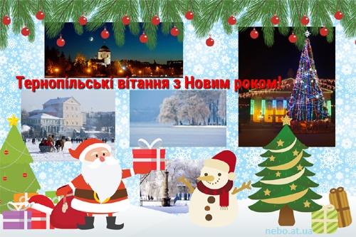 Тернопільські вітання з Новим роком! (листівки)
