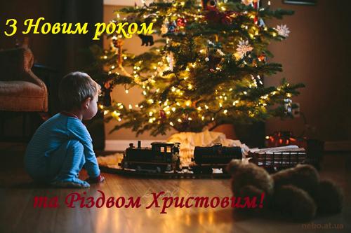 З Новим роком та Різдвом Христовим! вітальні листівки українською мовою. Дитина, новорічна ялинка