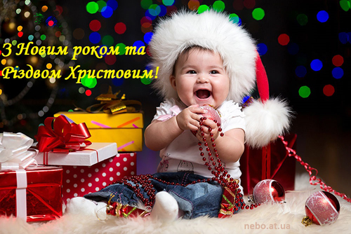З Новим роком та Різдвом Христовим! вітальні листівки українською мовою. Дитина, подарунки