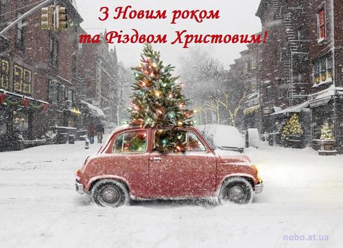 З Новим роком та Різдвом Христовим! вітальні листівки українською мовою. Машина везе новорічну ялинку