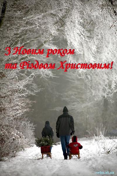 З Новим роком та Різдвом Христовим! вітальні листівки українською мовою. Тато, діти, новорічна ялинка, засніжений ліс, санчата