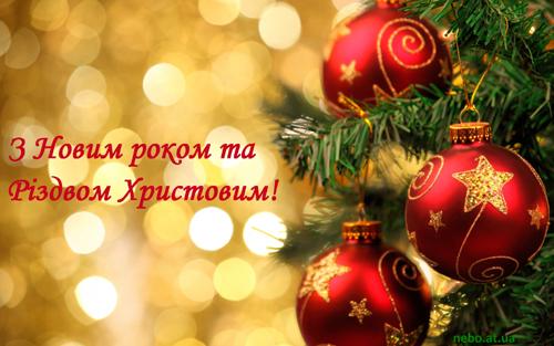 З Новим роком та Різдвом Христовим! вітальні листівки українською мовою. Новорічна ялинка