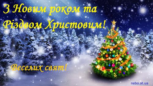 З Новим роком та Різдвом Христовим! вітальні листівки українською мовою. Новорічна ялинка, засніжений ліс
