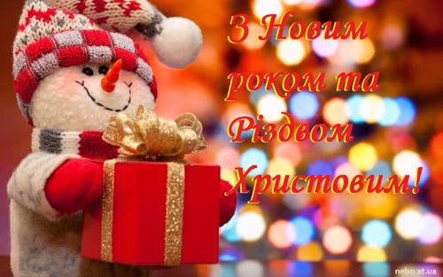 З Новим роком та Різдвом Христовим! вітальні листівки українською мовою. Іграшковий сніговик, подарунок