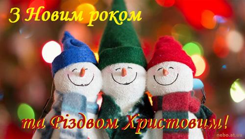 З Новим роком та Різдвом Христовим! вітальні листівки українською мовою. Іграшкові сніговики