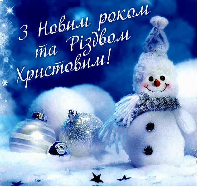 З Новим роком та Різдвом Христовим! Веселий сніговик