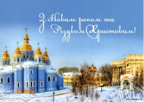 Християнські побажання на Новий рік