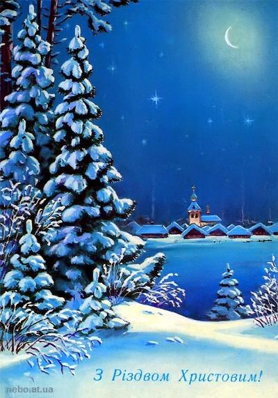З Різдвом Христовим! Віршовані привітання і листівки