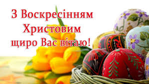 З Воскресінням Христовим щиро вас вітаю!