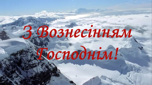 З Вознесінням Господнім - листівки, віршовані привітання