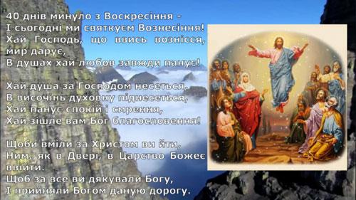 З Вознесінням Господнім - віршовані привітання і листівки