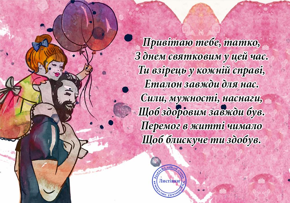 Привітання татові на день народження (вірш)