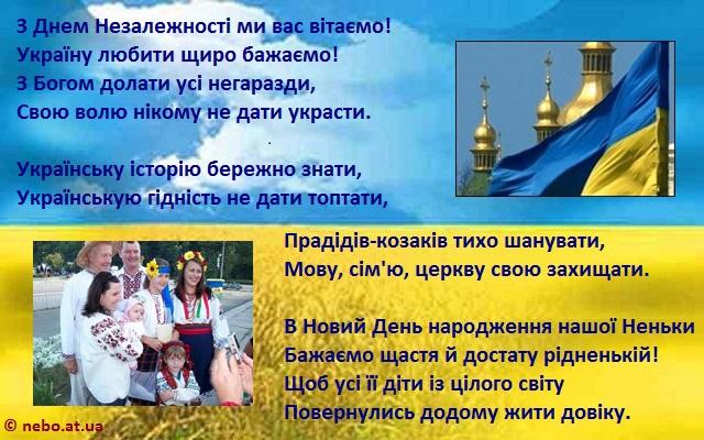 Вірш привітання з Днем Незалежності України