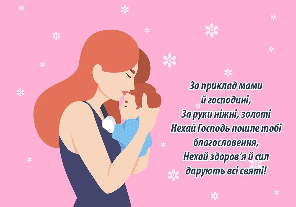 З Днем Матері всіх матусь - откритки і привітання