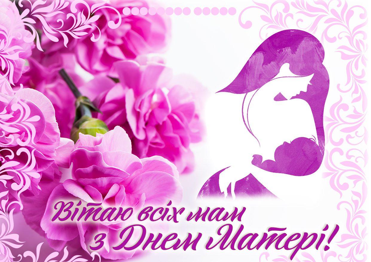 Вітаю всіх з Днем Матері - привітання, картинки