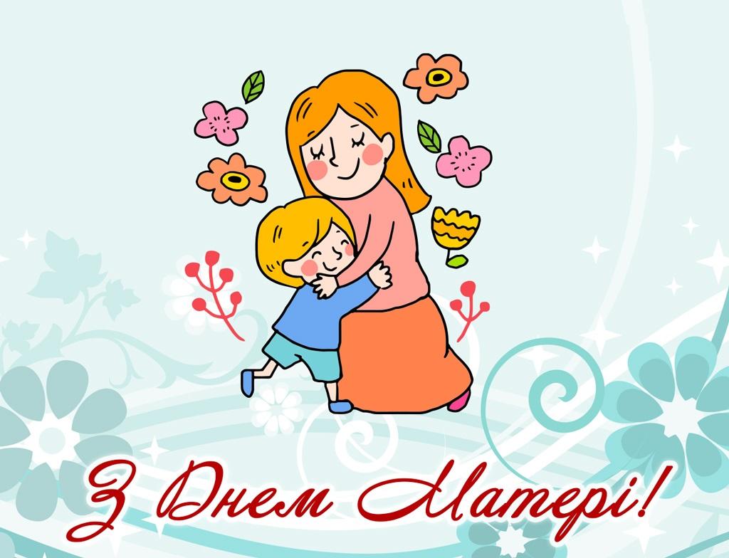 З Днем Матері - привітання, картинки