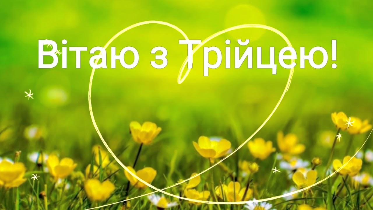 Зі святом Пресвятої Трійці, із Зеленими святами - картинки, привітання, квіти, сердечко