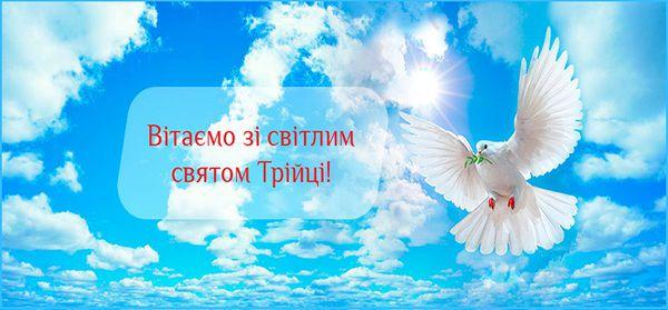 Зі святом Пресвятої Трійці, з Зісланням Святого Духа, із Зеленими святами - картинки, привітання, голуб