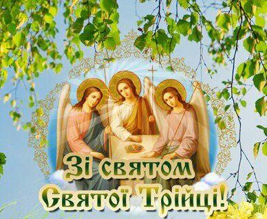 Зі святом Пресвятої Трійці, із Зеленими святами - картинки, привітання
