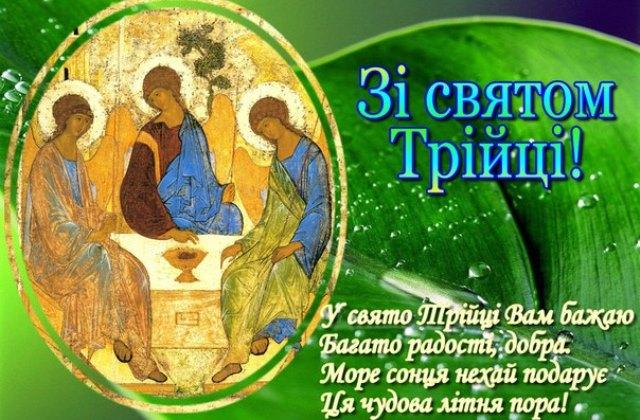 Зі святом Пресвятої Трійці, із Зеленими святами - картинки, вірш привітання