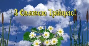 Зі святом Пресвятої Трійці, із Зеленими святами - картинки, привітання, ромашки