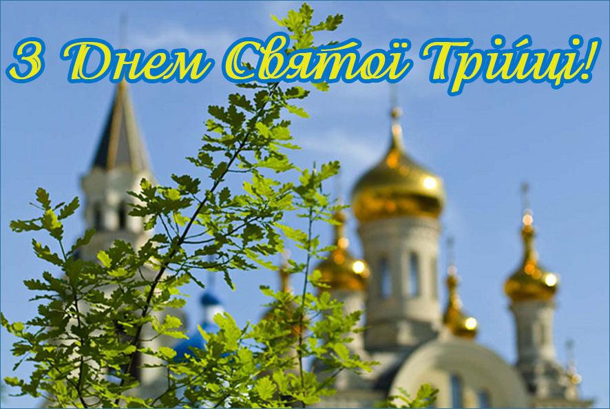 Зі святом Пресвятої Трійці, із Зеленими святами - картинки, привітання, церква