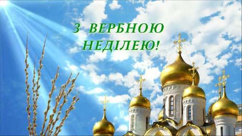 Привітання з Вербною неділею (вірші, відео-привітання)