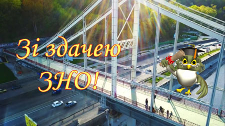 Привітання зі здачею ЗНО для випускників, відео і вірш-вітання українською мовою