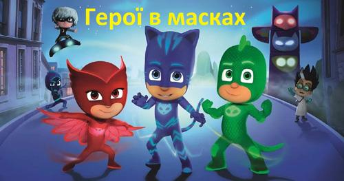 Герої в масках - мультсеріал українською мовою, онлайн і завантажити