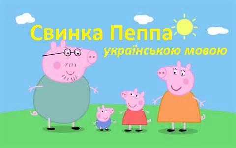 Свинка Пеппа, всі серії онлайн, українською мовою
