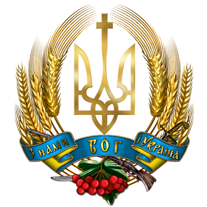 Герб України. З нами Бог і Україна