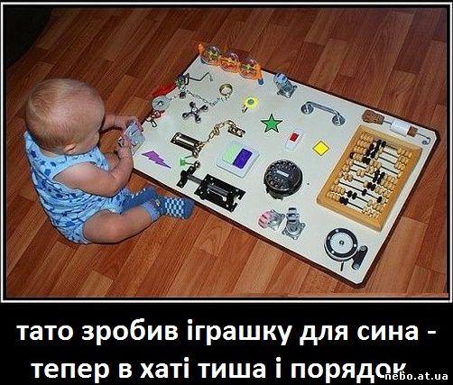 Іграшка від тата
