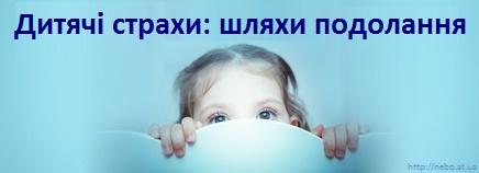 Дитячі страхи: шляхи подолання