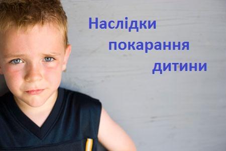 Покарання не поліпшують поведінку дітей. Чому? 10 причин